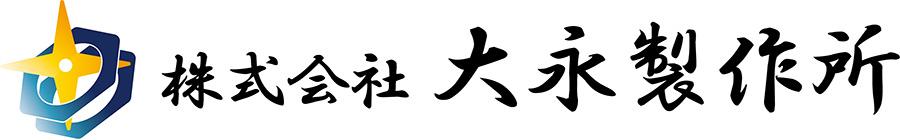 高圧継手製造の株式会社大永製作所(大阪府大東市)